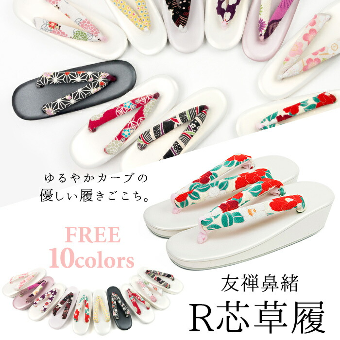 R芯友禅草履(42)