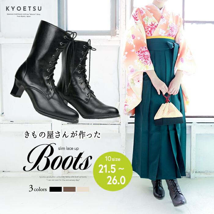 袴ブーツ ロング