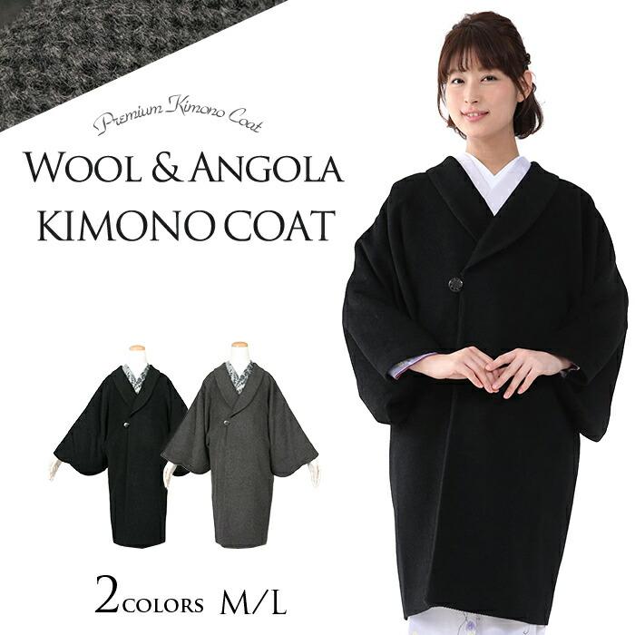 女性用ウール&アンゴラ着物コート