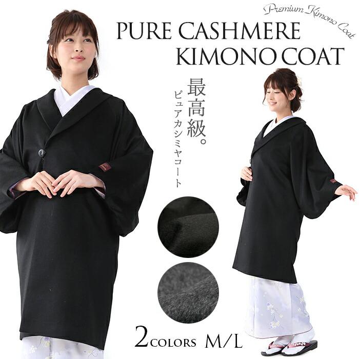 女性用ピュアカシミヤコート