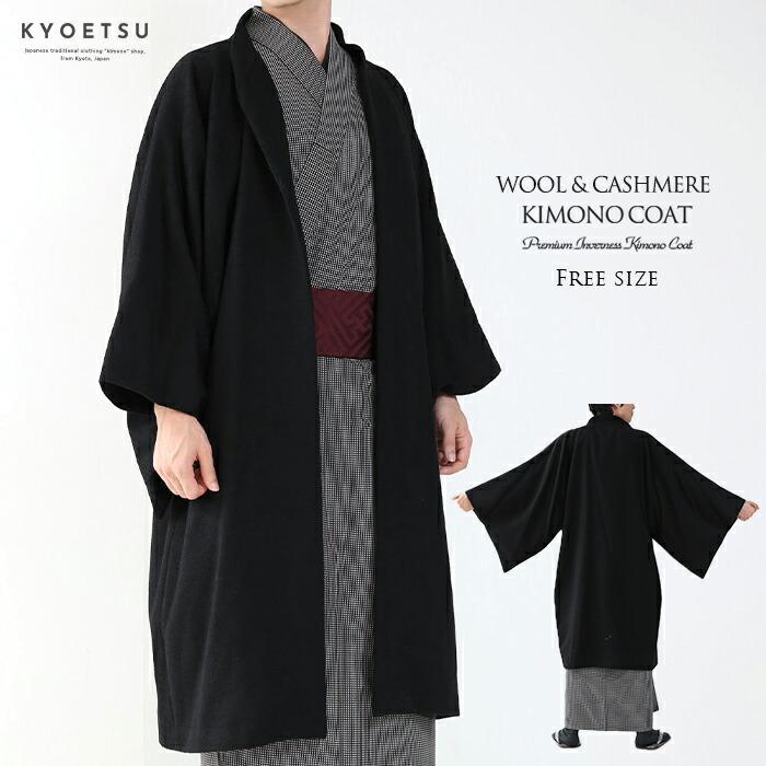 男性用カシミヤ混 角袖コート