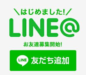 LINE@お友達追加