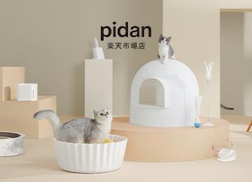 pidan楽天市場店 導線
