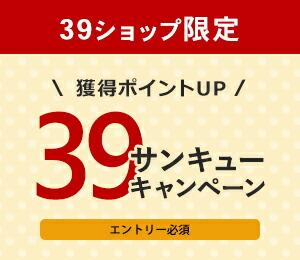 39キャンペーン