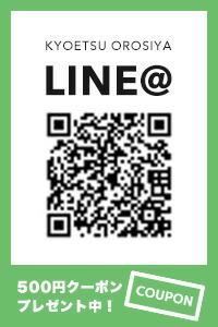 京越卸屋LINE@はじめました!