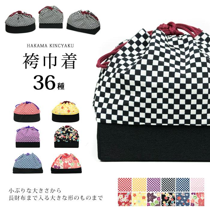 袴 巾着 古典 29