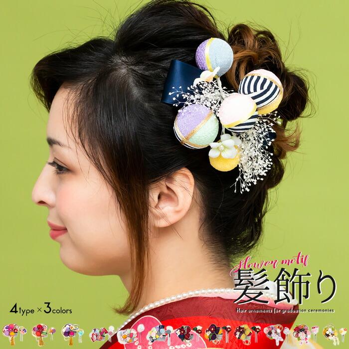 髪飾り 20W B