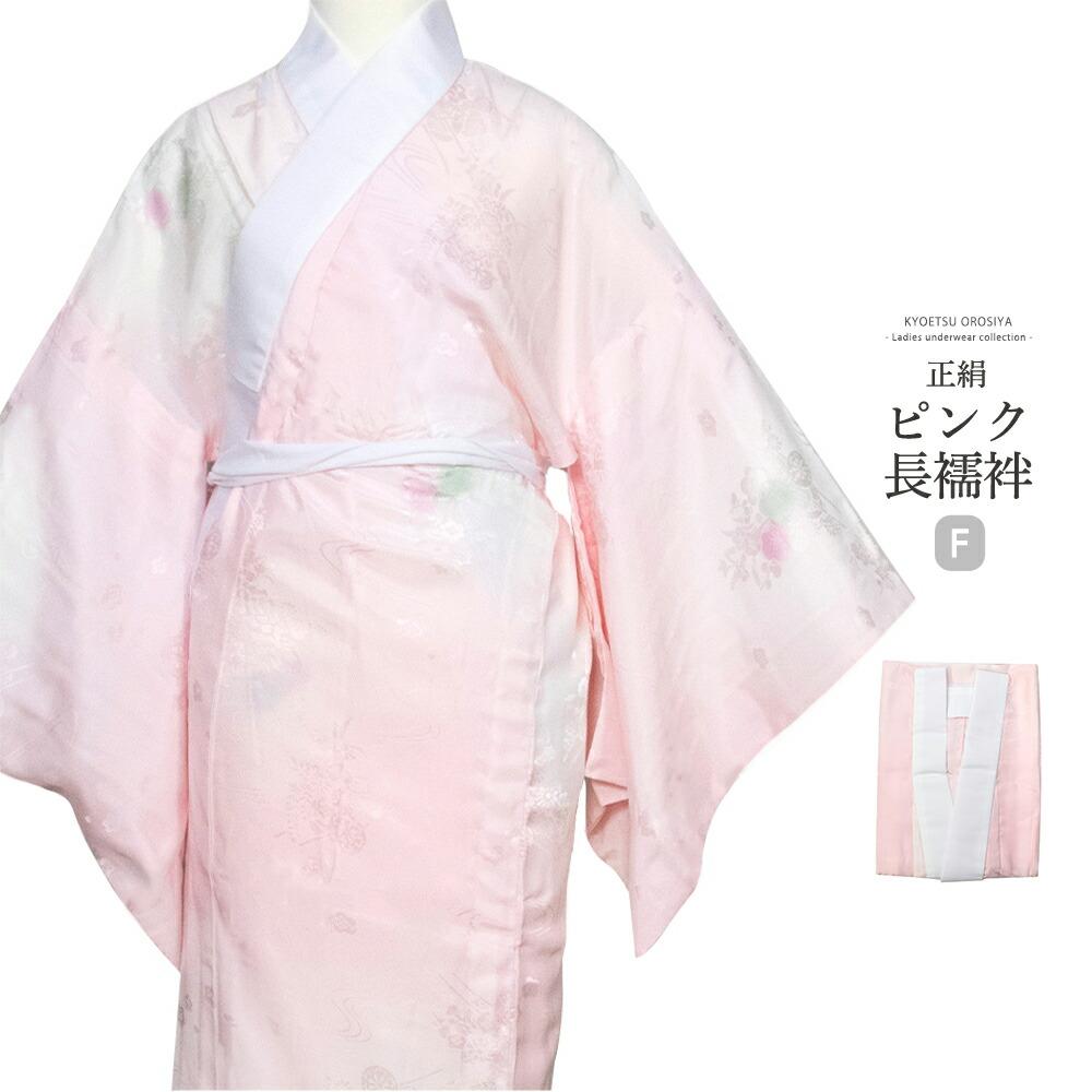 長襦袢 正絹 ピンク
