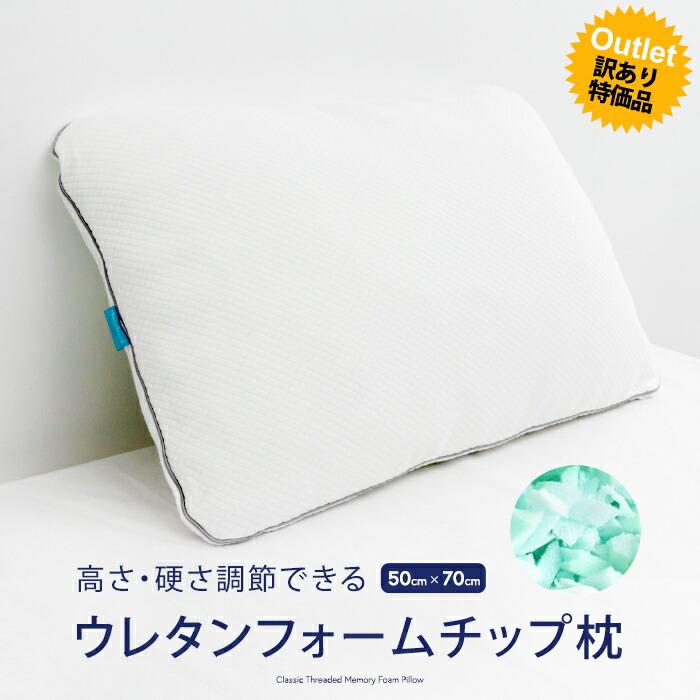 ウレタンフォームチップ枕