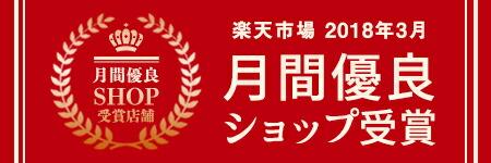2018年3月度月間優良ショップ受賞