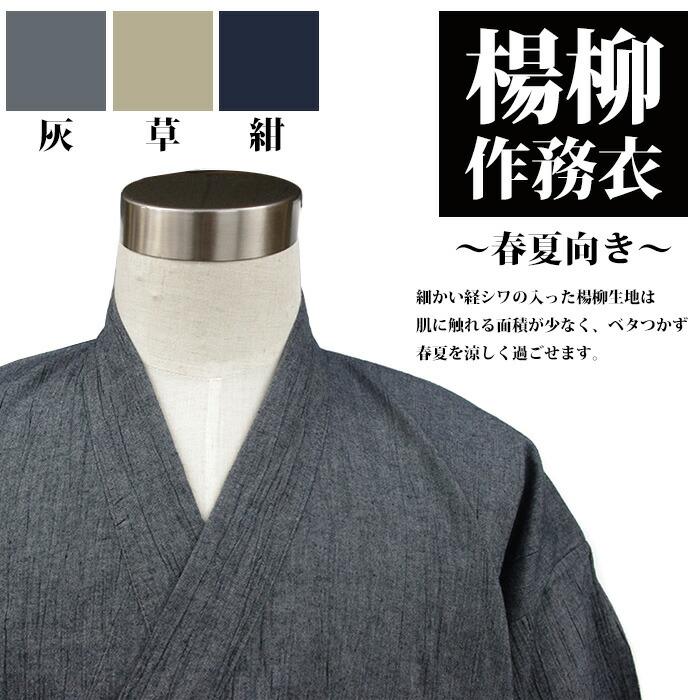 9e1283948d3 Kyoetsu Oroshiya  Sallow fabric  s sallow made samue 14.