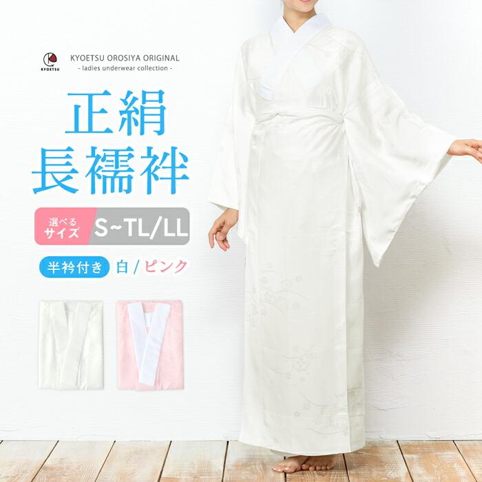 長襦袢 正絹 白/ピンク