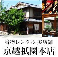京越祇園本店レンタル店