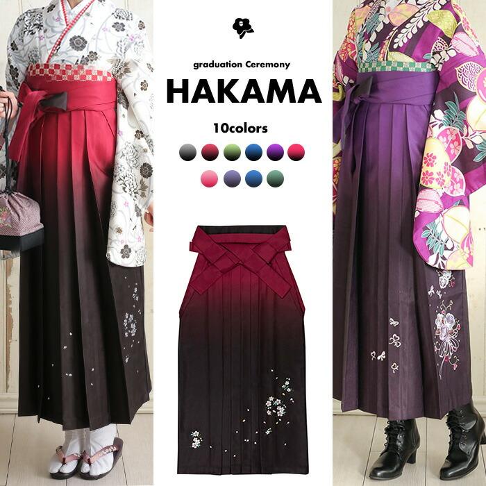 ぼかし刺繍袴