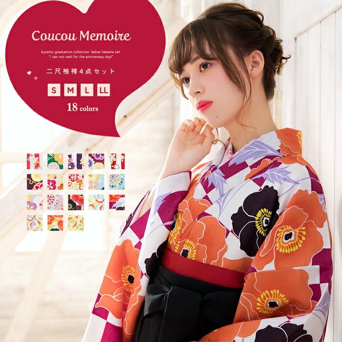 CCM 袴4点セット 二尺袖着物 / 無地袴 / 袴下帯 / 二尺袖襦袢
