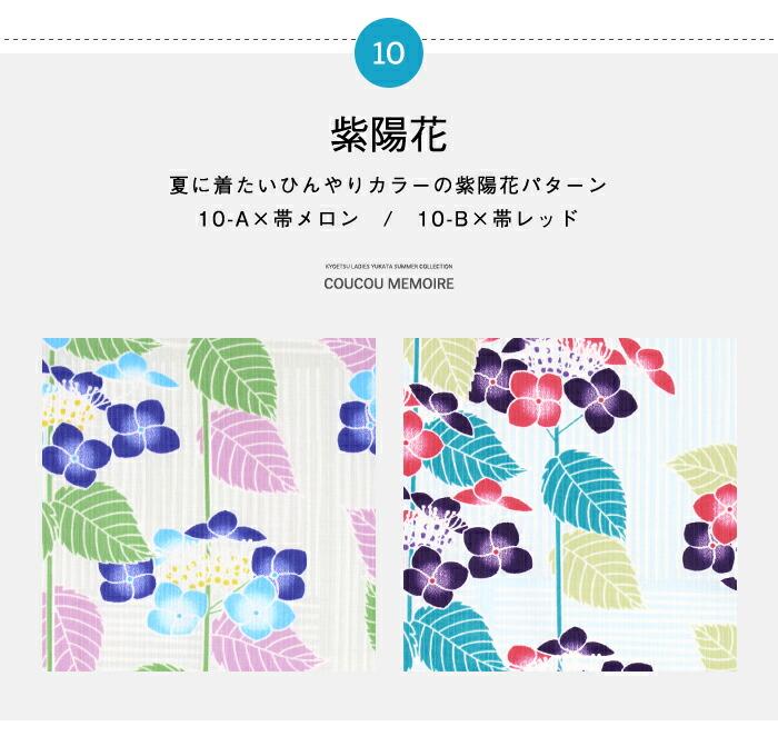 10紫陽花