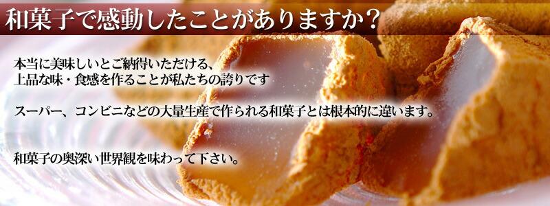 和菓子で感動したことがありますか?
