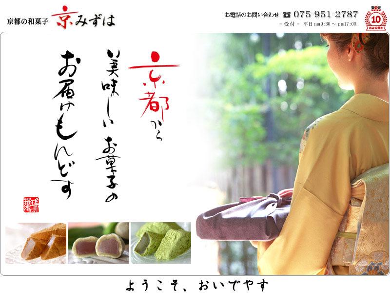 京都の和菓子◆京みずは