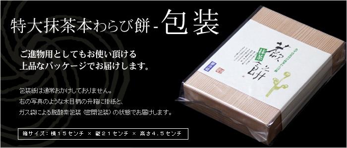 抹茶本わらび餅の包装