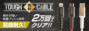TOUGH CABLE