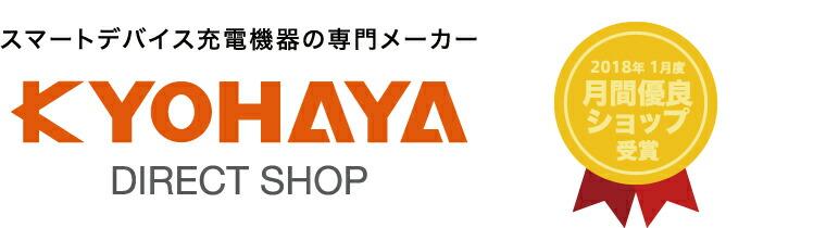 スマートデバイス充電機器の専門メーカー KYOHAYA DIRECT SHOP