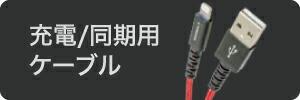 充電/同期用ケーブル