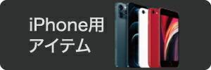 iPhone用アイテム