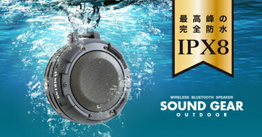 SOUND GEAR OUTDOOR JKBT098