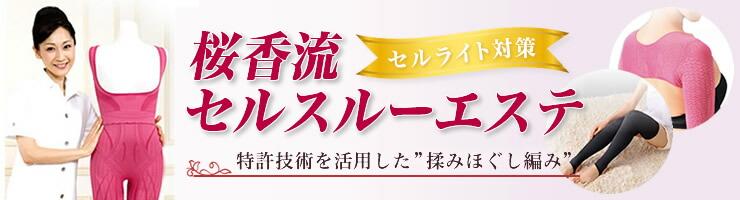 桜香流セルスルーエステ スパッツ ガードル インナー トップス 二の腕シェイプ ふくらはぎ シェイプ