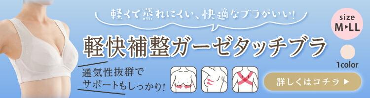 土井千鶴さんの軽快補整 ガーゼタッチブラ
