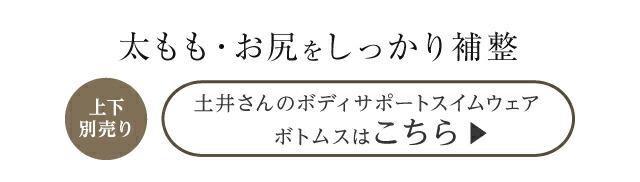 土井さんのボディーサポートスイムウェア (下)