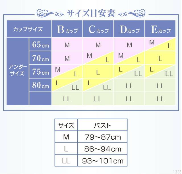 土井さんのボディーサポートブラキャミ プレミアムのサイズ表