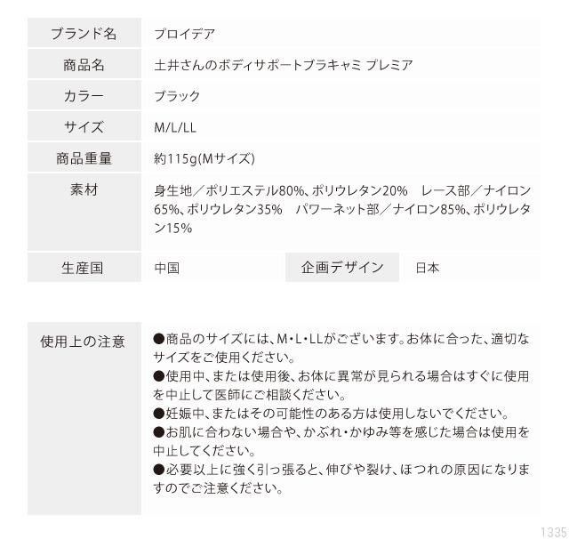 土井さんのボディーサポートブラキャミ プレミアムの商品仕様