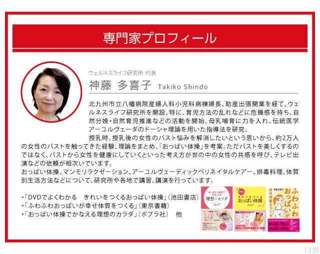 神藤多喜子先生の24h美乳キープブラ