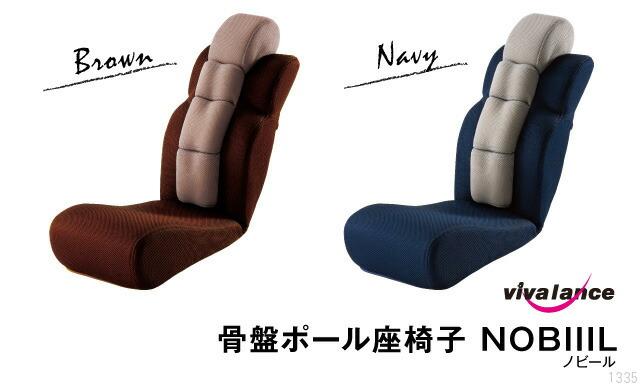 骨盤ポール座椅子 NOBIIIL
