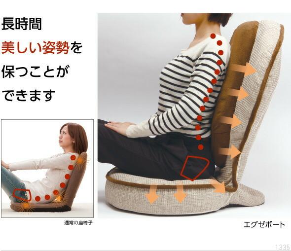 背筋がGUUUN美姿勢座椅子 エグゼボート