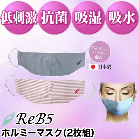 ReB5 ホルミーマスク