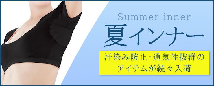 夏インナー 汗 染み ワキ サラ UVカット アームカバー 外 熱中症対策 猛暑