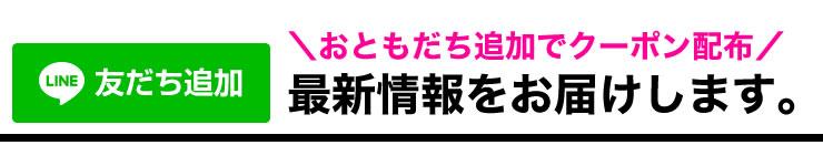 曲線美 楽天市場店 LINE友だち追加