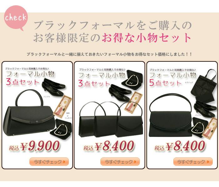 京都スタイルのブラックフォーマル小物セット