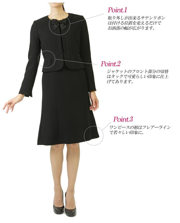 京都スタイル ブラックフォーマル(礼服・喪服) アンサンブル フォーマルスーツ 3〜23号