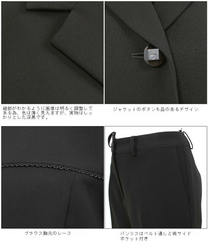 京都スタイル ブラックフォーマル(喪服・礼服) 4点セット パンツスーツ 5〜31号