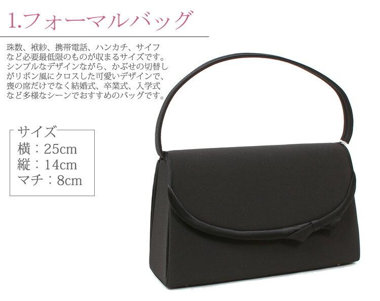 京都スタイルのブラックフォーマルバッグ(喪服 礼服 バッグ )袱紗 サブバッグ 3点セット