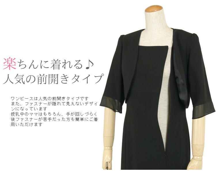京都スタイル ブラックフォーマル(喪服・礼服) 授乳対応 前開き ア ンサンブル フォーマルスーツ