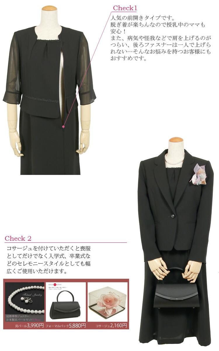 京都スタイル ブラックフォーマル(喪服・礼服) アンサンブル フォーマルスーツ 5〜13号