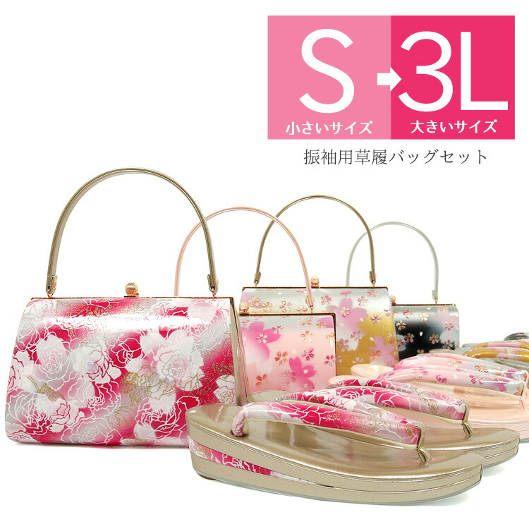 京都スタイル 草履バッグセット M L LL 3L ぞうりバッグ 草履 バッグ 大きいサイズ 振袖 成人式