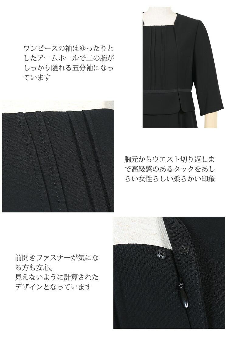 京都スタイル ブラックフォーマル(喪服・礼服)