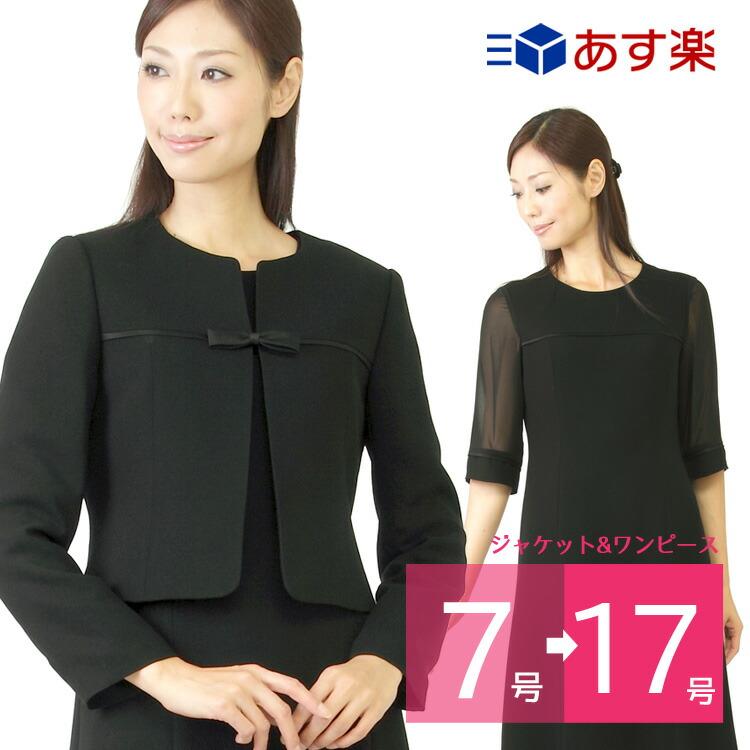 京都スタイルのブラックフォフォーマル(喪服・礼服) アンサンブル フォーマルスーツ 7〜17号