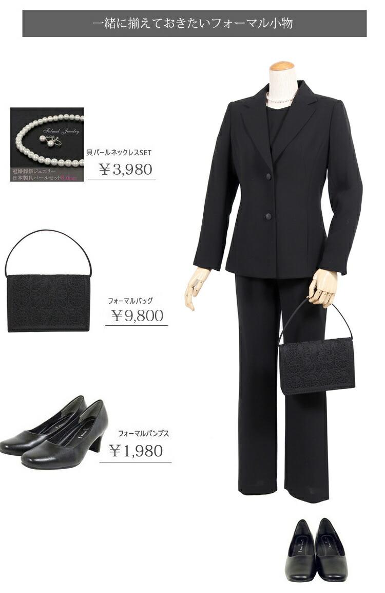 京都スタイル ブラックフォーマル(喪服・礼服) パンツスーツ