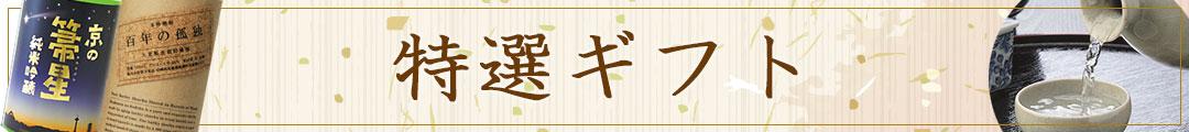 京の源氏蔵特選ギフト特集